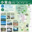 小室山森林浴と癒し満喫コース