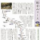 観音山コース