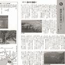 南伊豆歩道(2)(入間~吉田)
